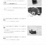 6-14【フューエルシステム/スロットルボディ】フューエルレベルゲージの取付け