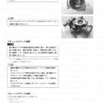 6-20【フューエルシステム/スロットルボディ】スロットルボディの清掃