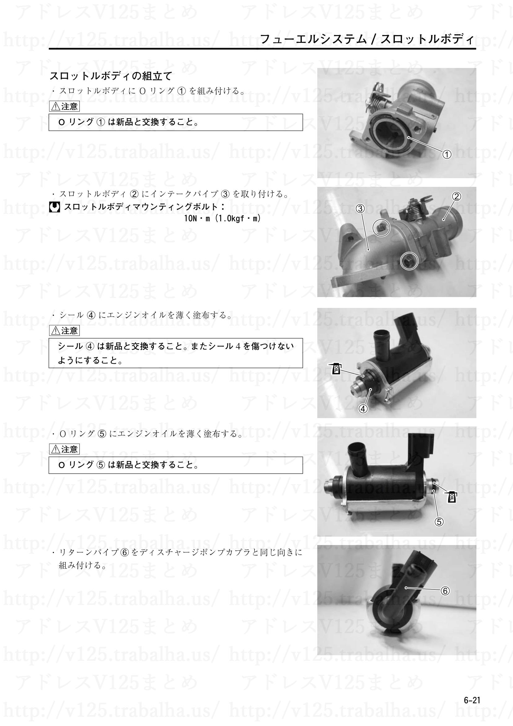 6-21【フューエルシステム/スロットルボディ】スロットルボディの組立て1