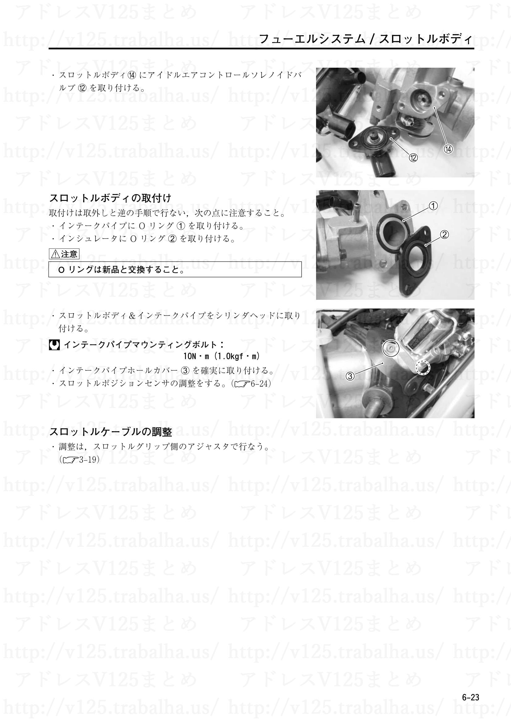 6-23【フューエルシステム/スロットルボディ】スロットルボディの取付け