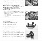 6-24【フューエルシステム/スロットルボディ】アイドルエアコントロールソレノイドバルブ