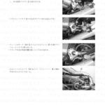 6-4【フューエルシステム/スロットルボディ】ディスチャージポンプの取付け