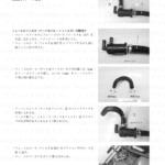 6-6【フューエルシステム/スロットルボディ】フューエルフィルタ(ベーパセパレートフィルタ)の取付け