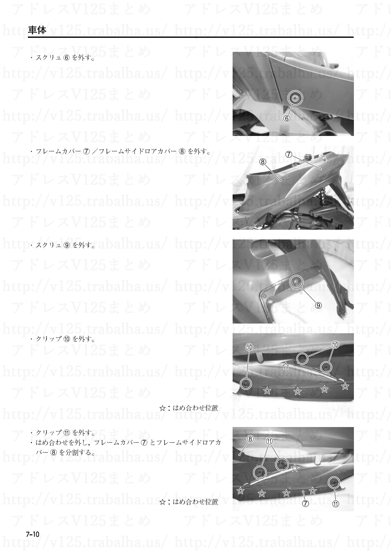 7-10【車体】フレームカバー/フレームサイドロアカバーの取外し2