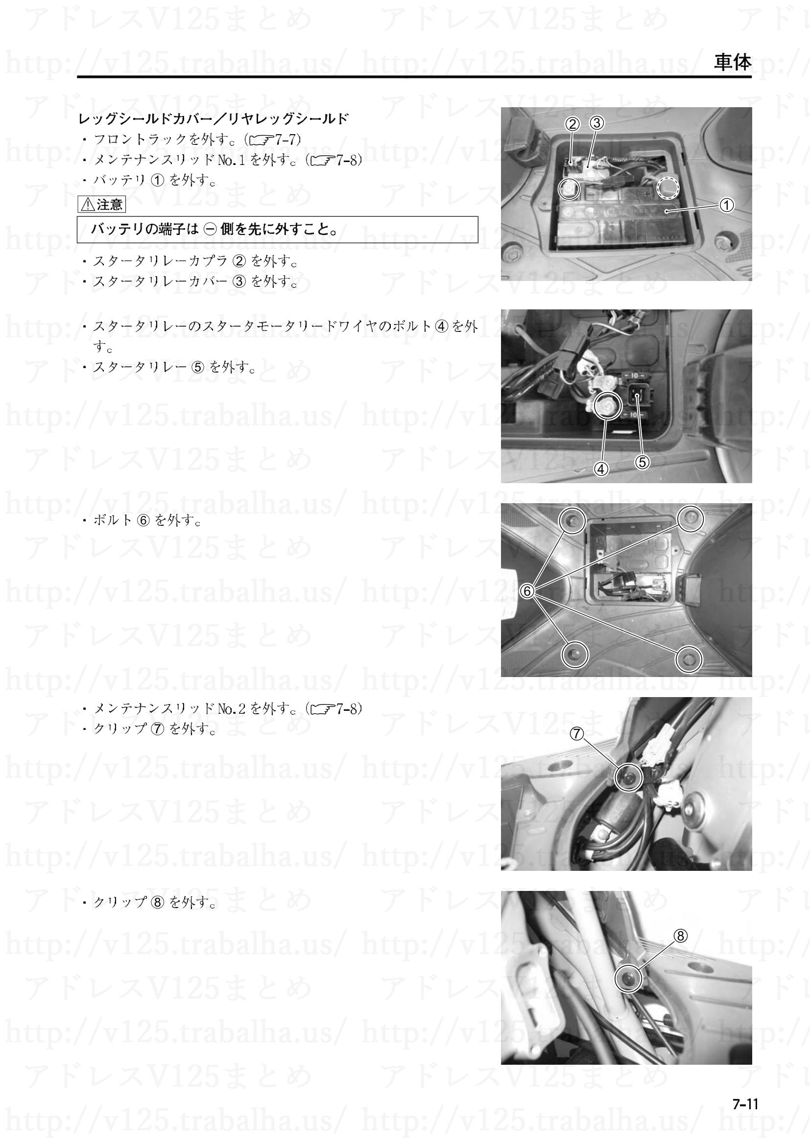 7-11【車体】レッグシールドカバー/リヤレッグシールドの取外し1
