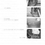 7-12【車体】レッグシールドカバー/リヤレッグシールドの取外し2