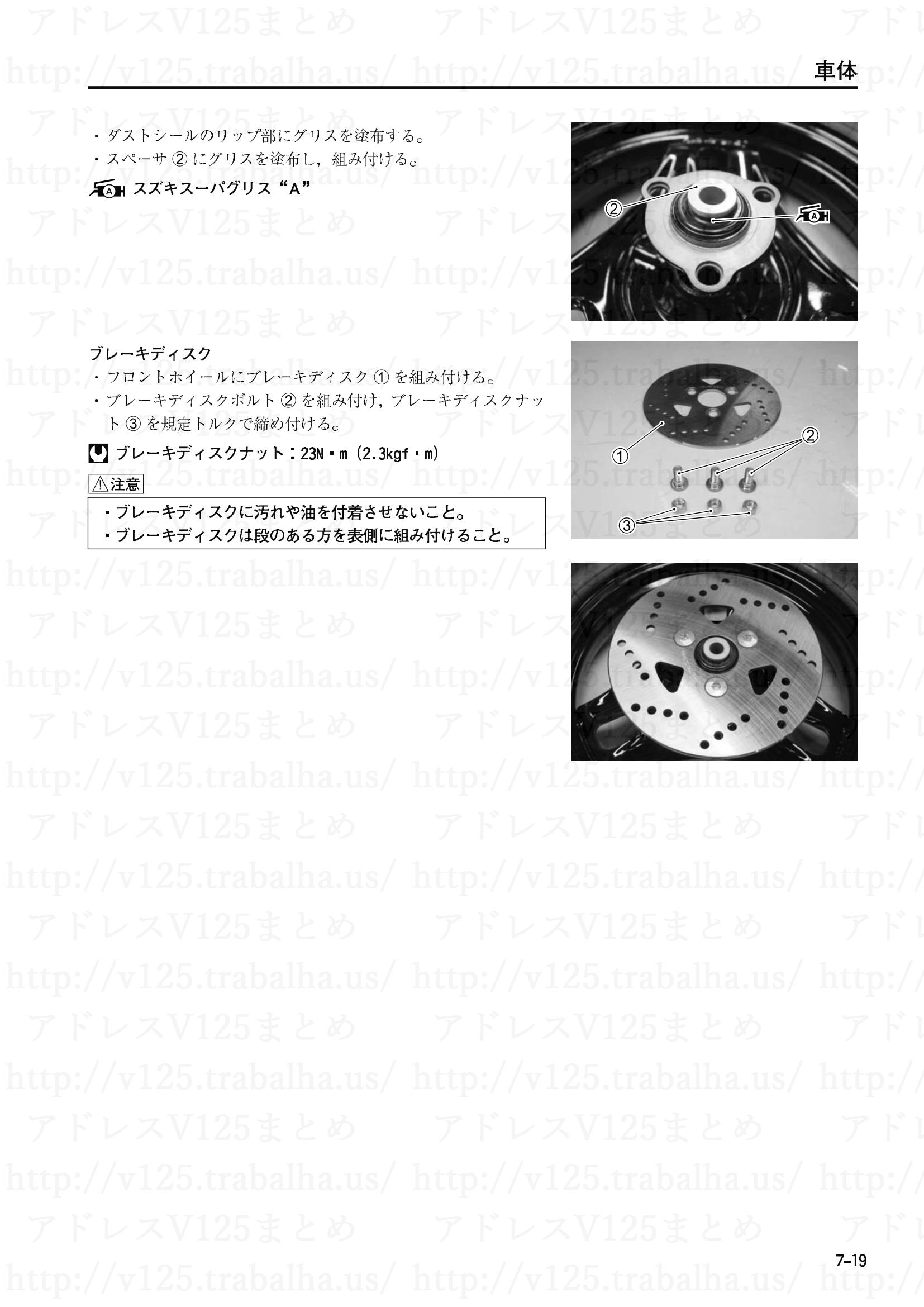 7-19【車体】組立てと取付け3