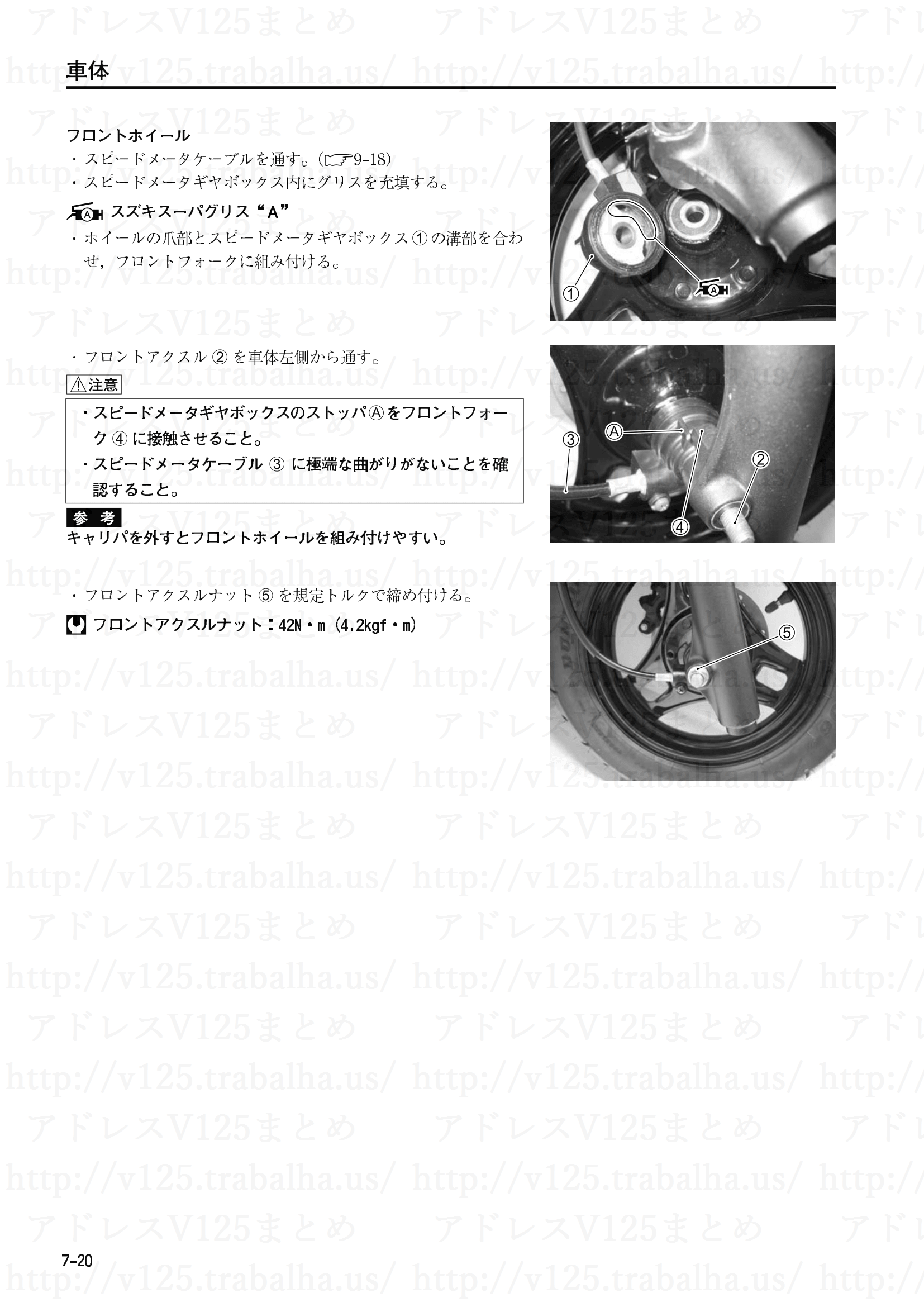 7-20【車体】組立てと取付け4
