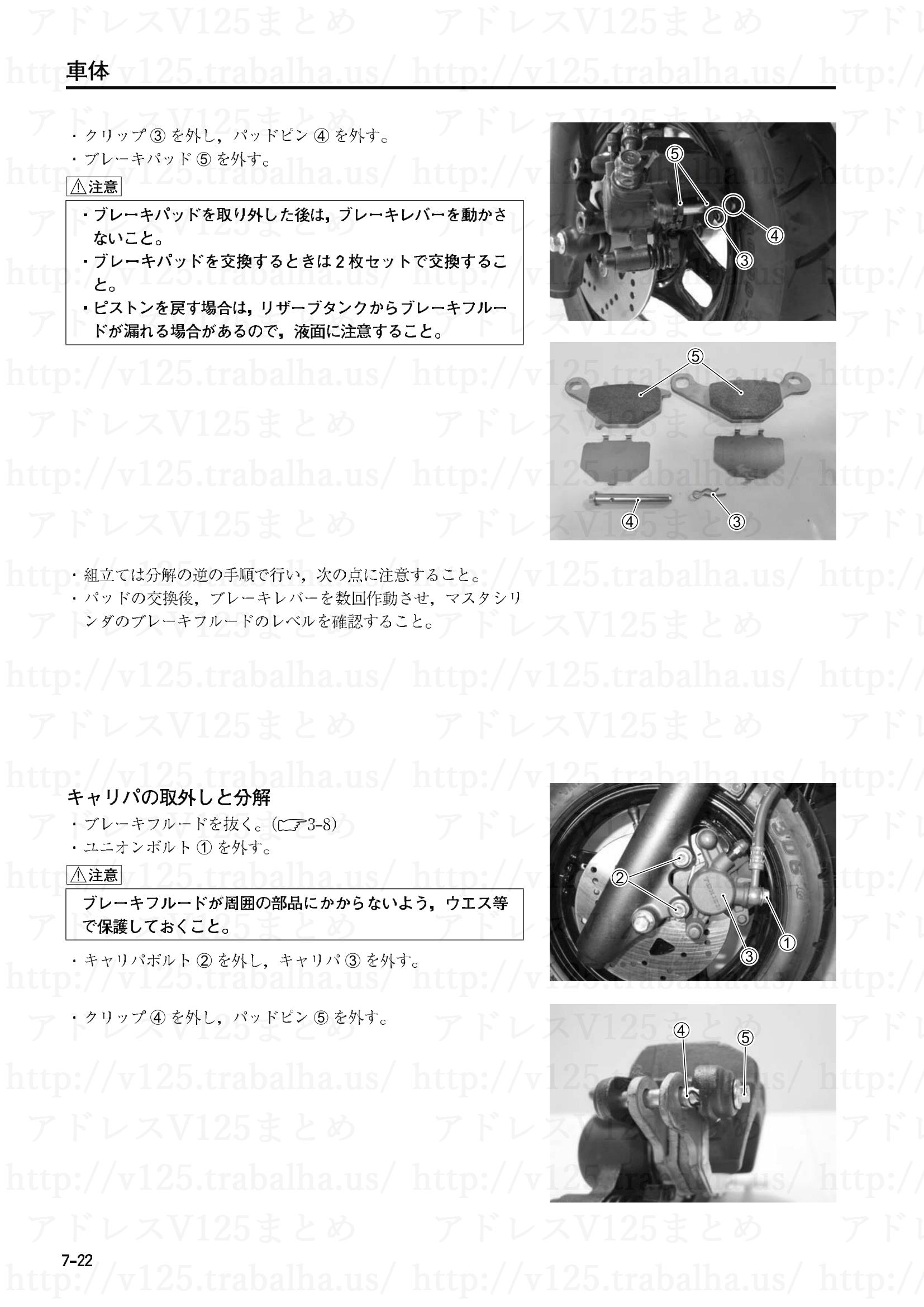 7-22【車体】キャリパの取外しと分解1