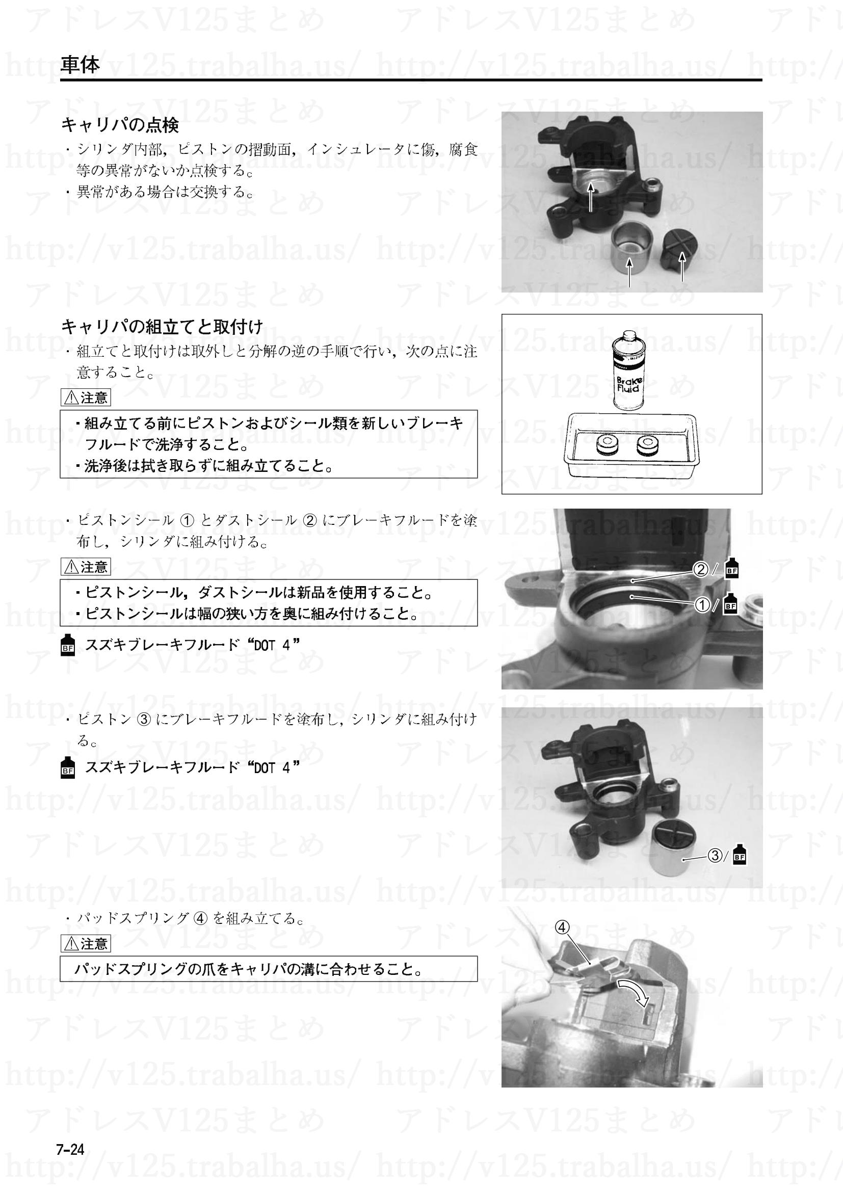 7-24【車体】キャリパの点検1
