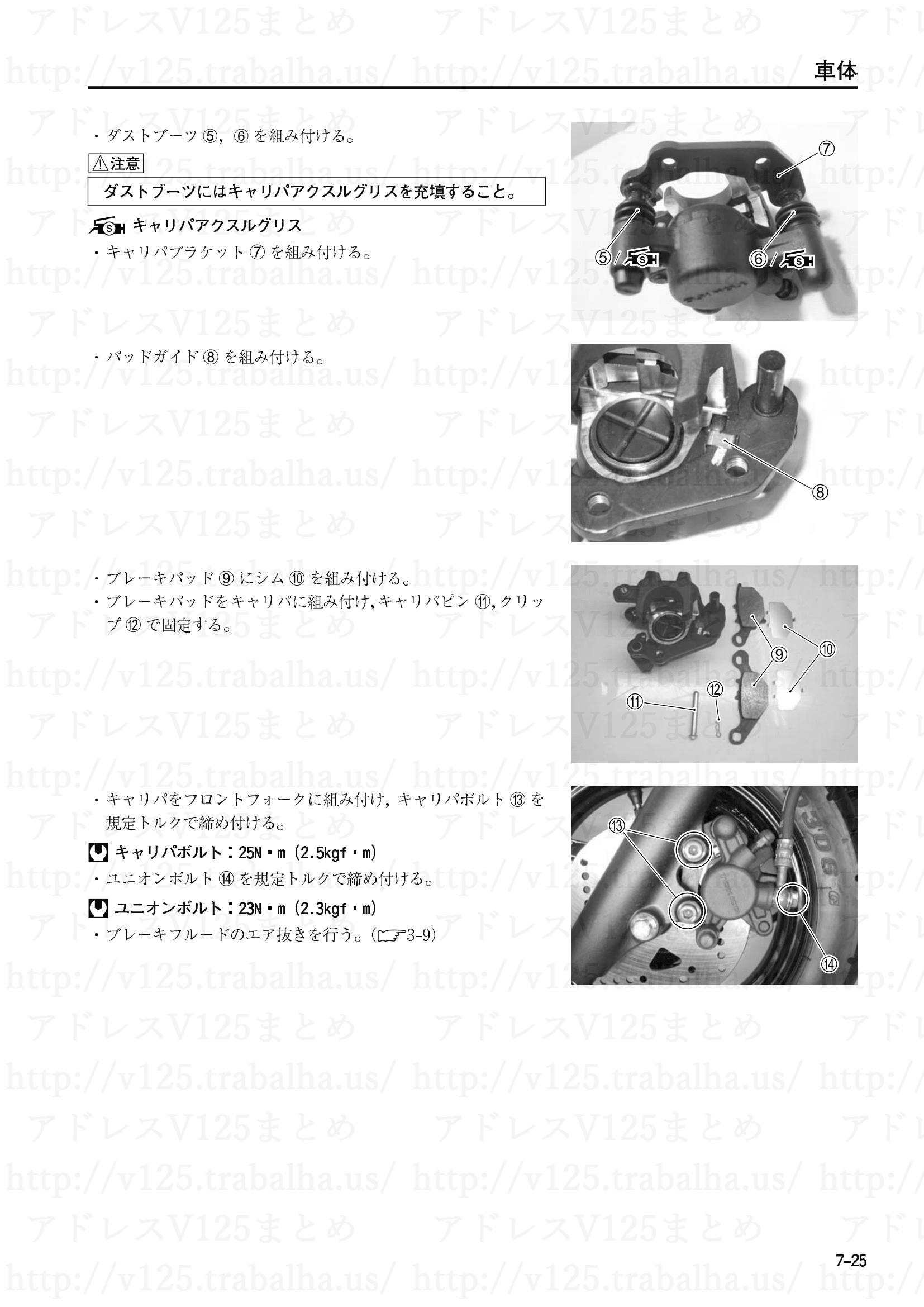 7-25【車体】キャリパの点検2