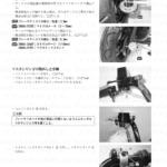 7-26【車体】ブレーキディスクの点検1