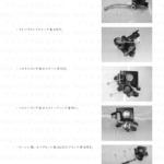 7-27【車体】ブレーキディスクの点検2
