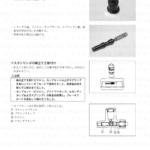 7-28【車体】マスタシリンダの取外しと分解1