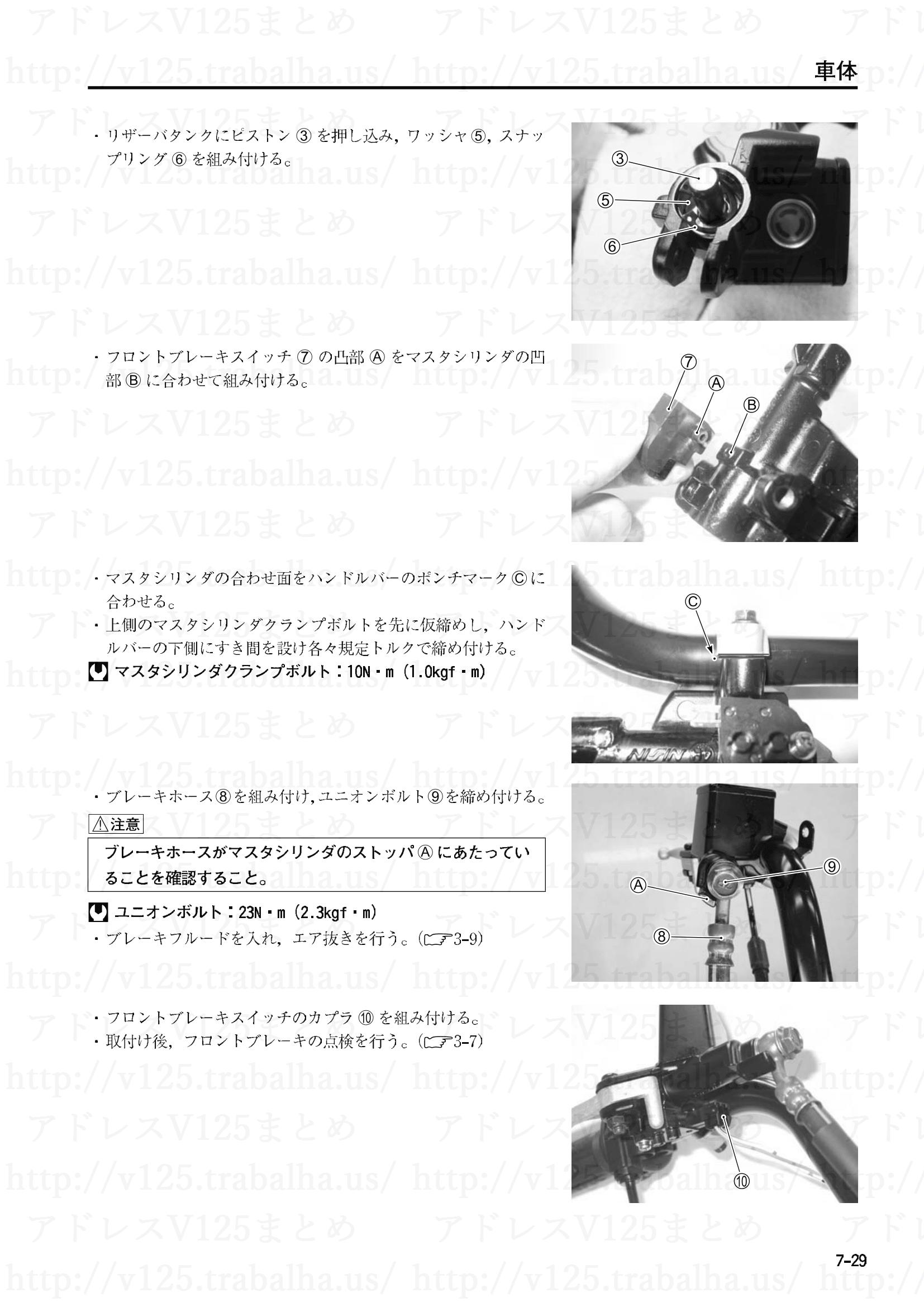 7-29【車体】マスタシリンダの取外しと分解2