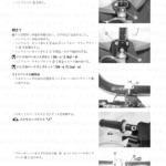 7-32【車体】ハンドルバーの組立て1