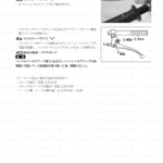 7-33【車体】ハンドルバーの組立て2
