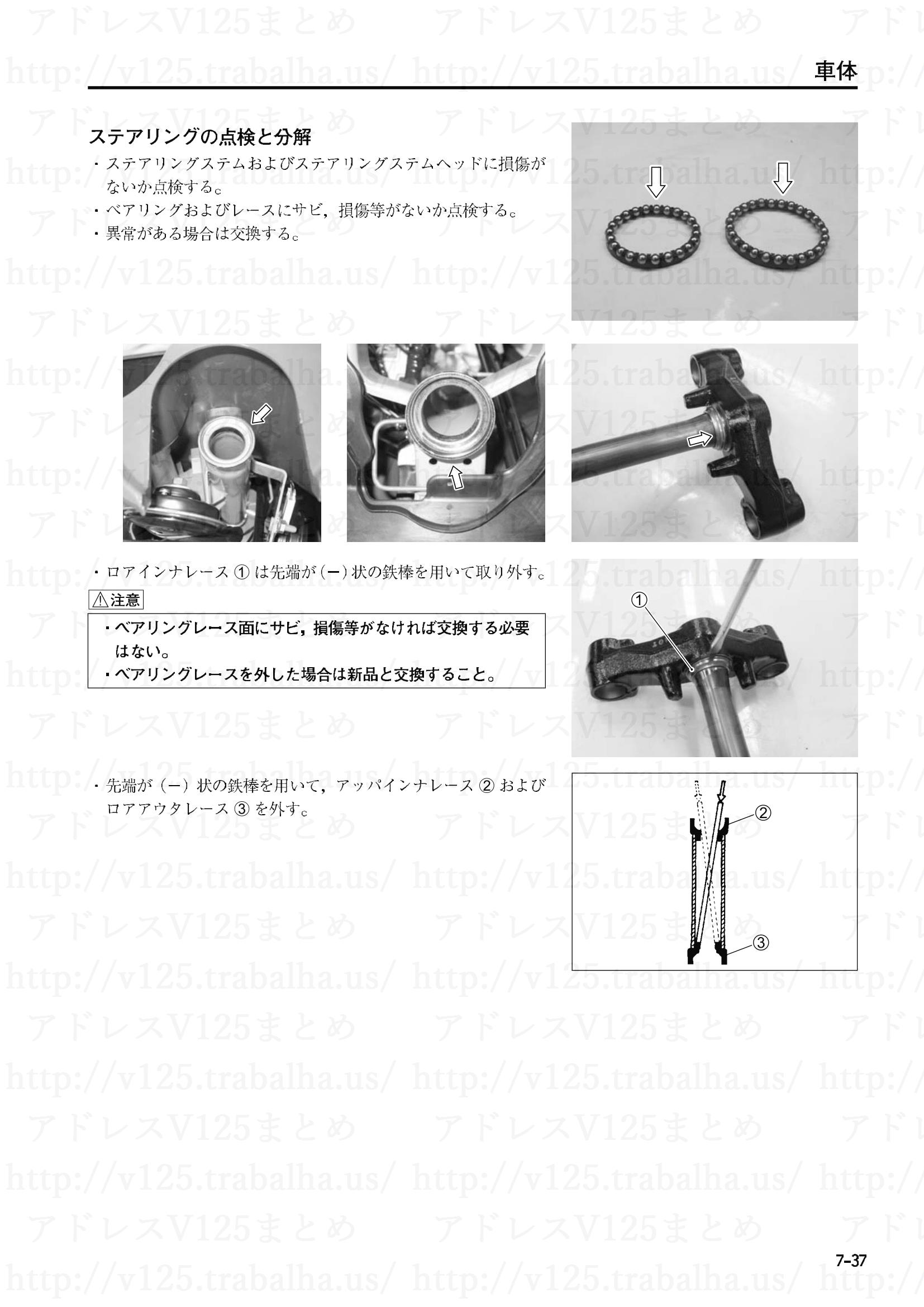 7-37【車体】ステアリングの点検と分解
