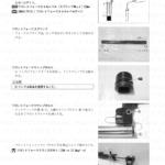 7-44【車体】フロントフォークの組立て3