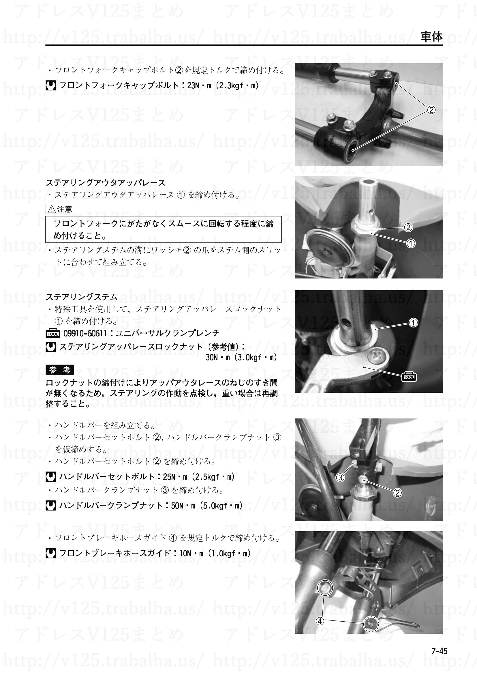 7-45【車体】フロントフォークの組立て4