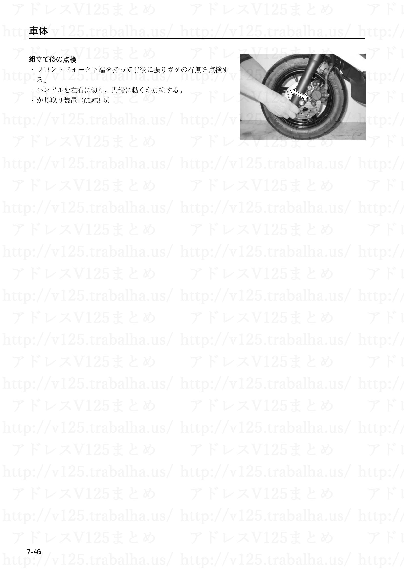 7-46【車体】組立て後の点検