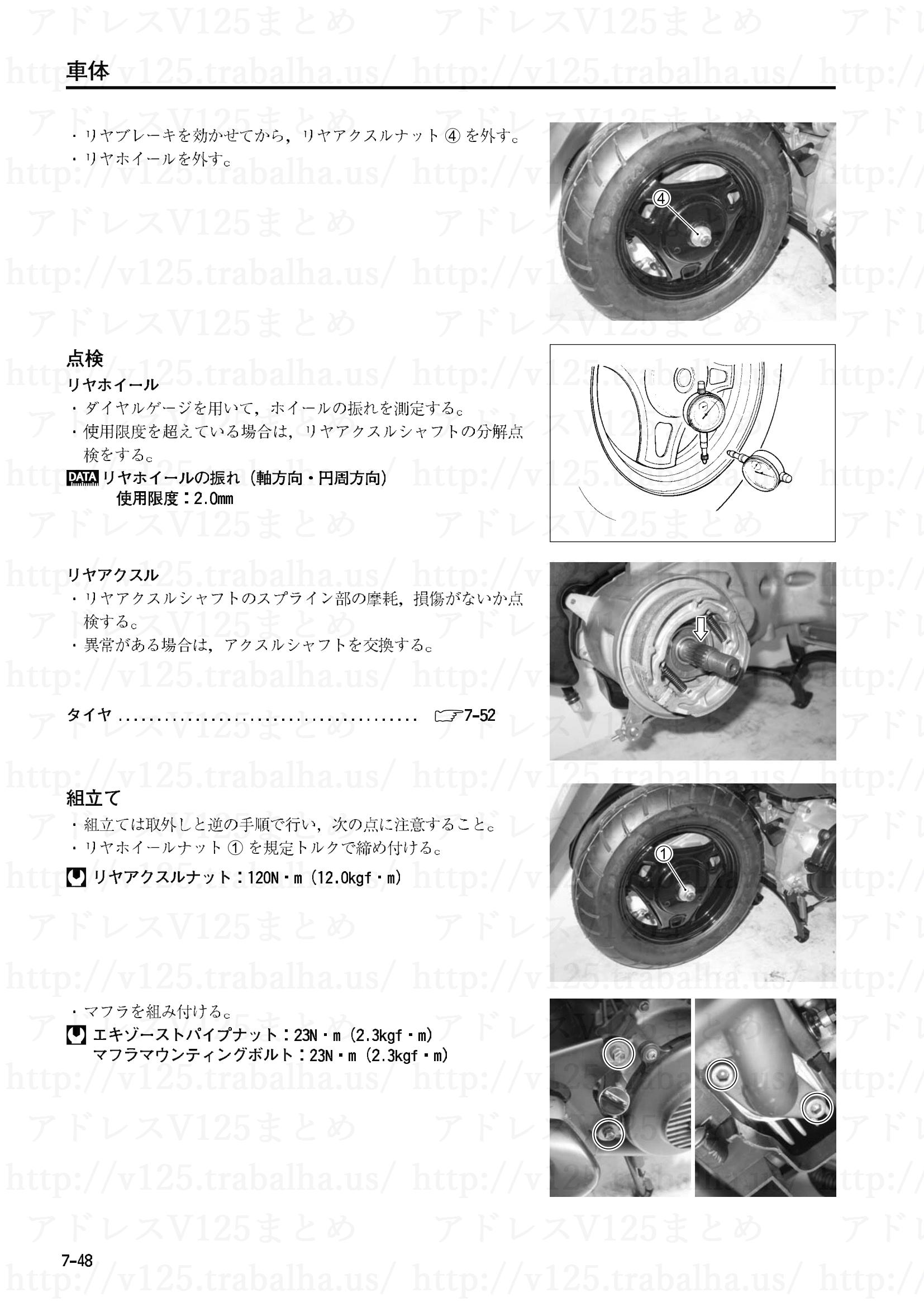 7-48【車体】リヤホイールの点検