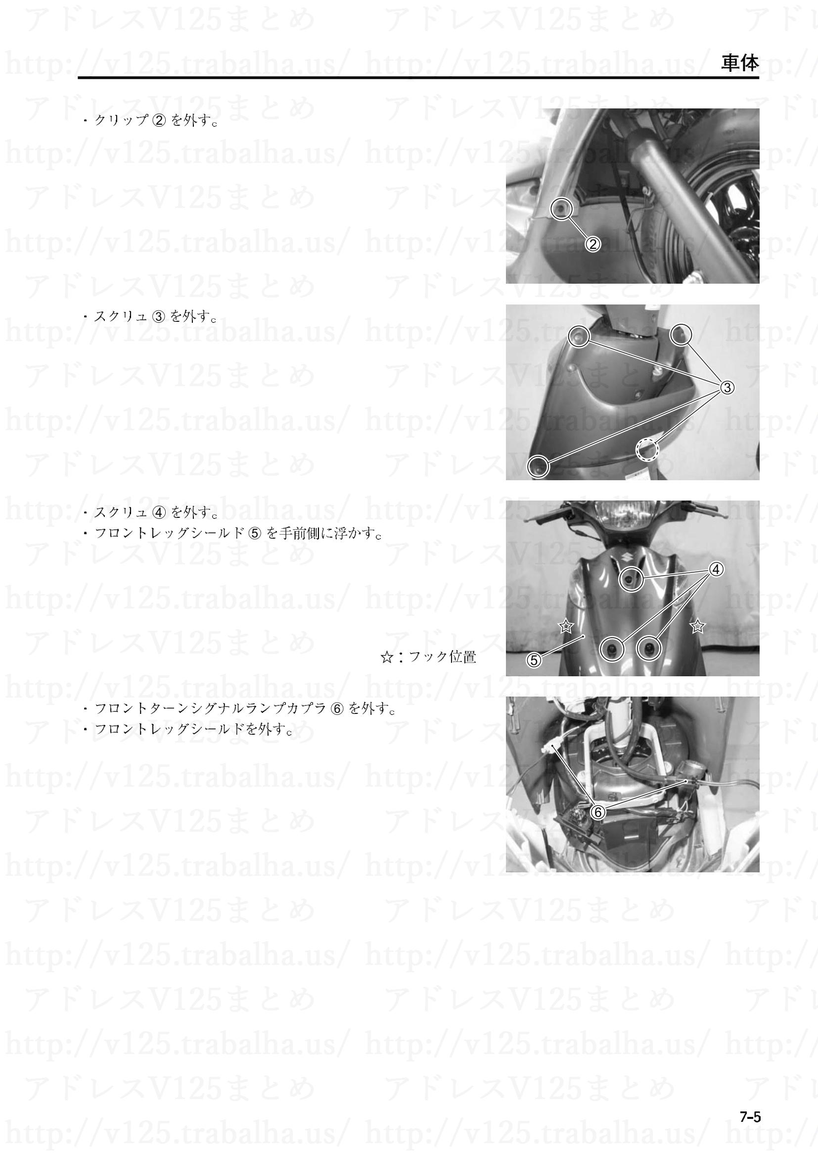 7-5【車体】フロントレッグシールドの取外し