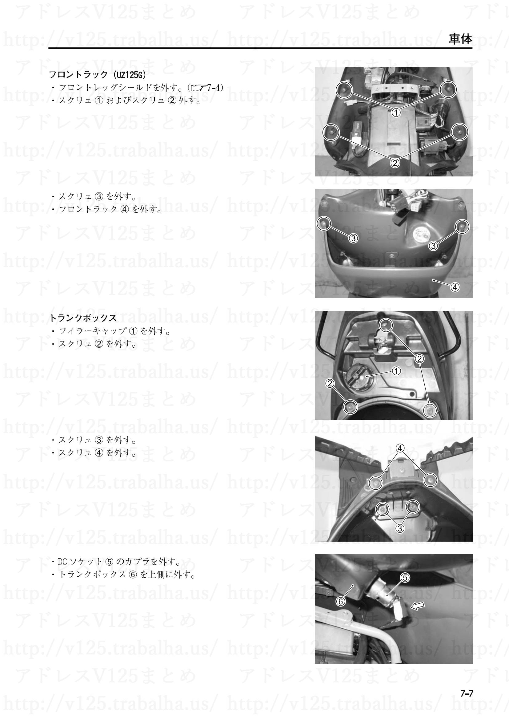 7-7【車体】フロントラックの取外し