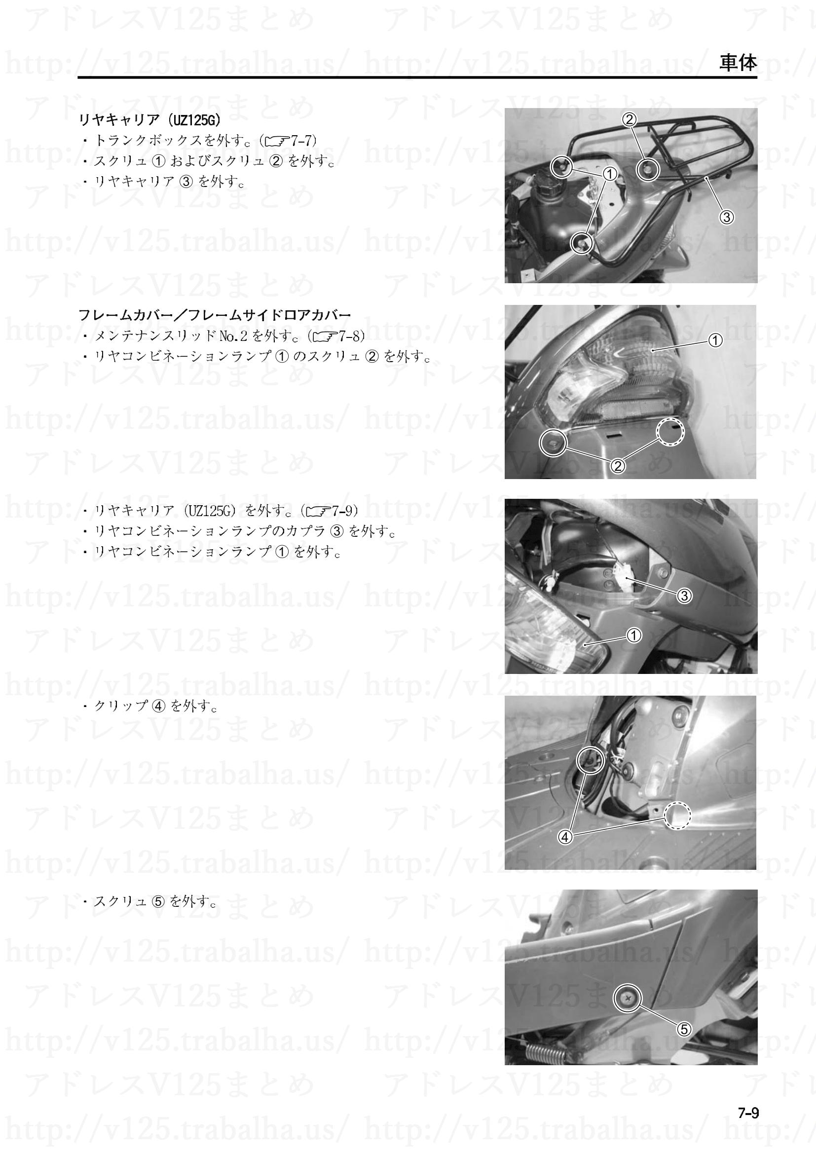 7-9【車体】フレームカバー/フレームサイドロアカバーの取外し1