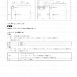 8-11【電装】始動装置のトラブルシューティング