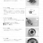 8-14【電装】スタータモータの点検