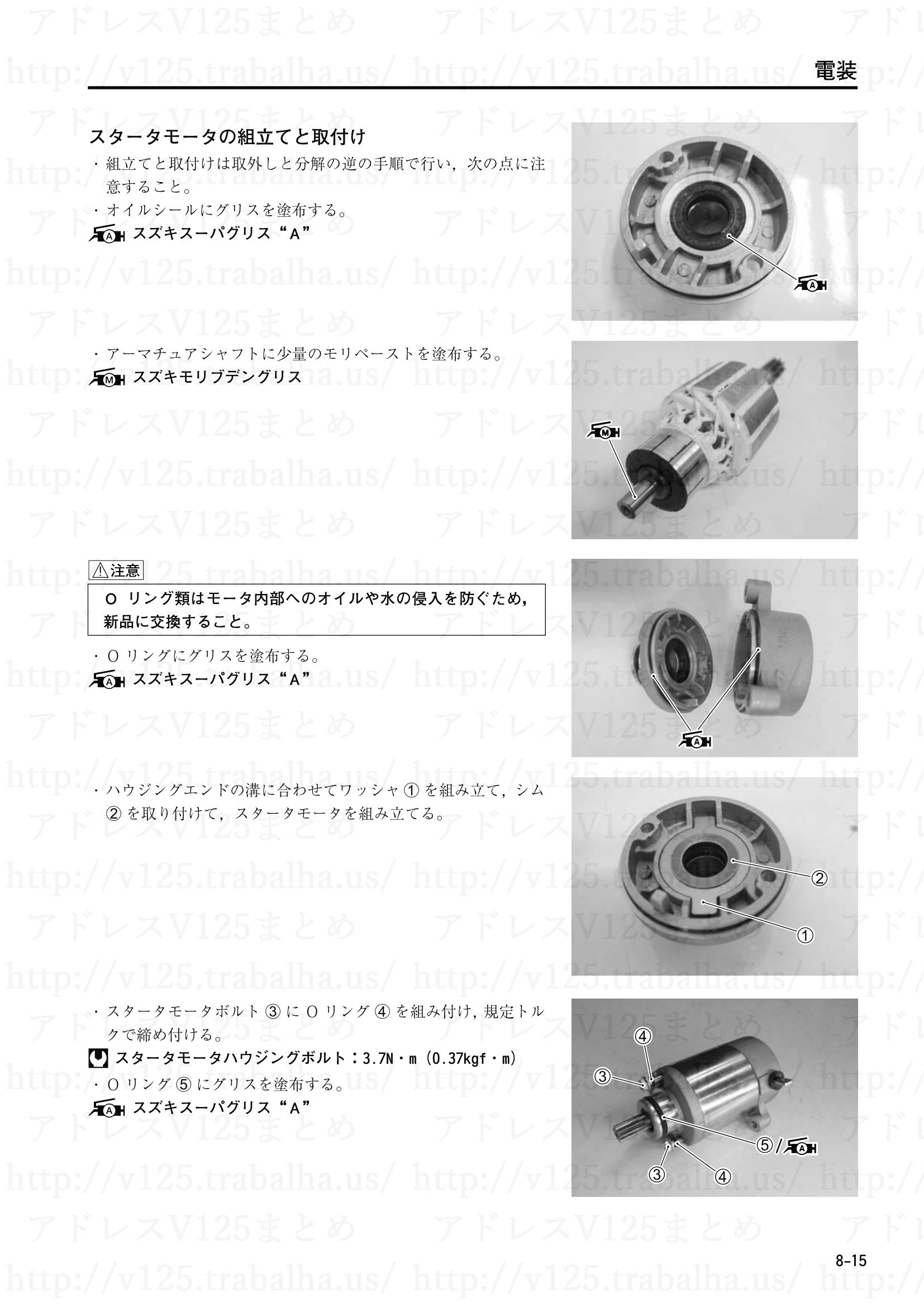 8-15【電装】スタータモータの組立てと取付け1