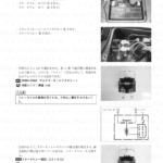 8-17【電装】スタータリレーの点検