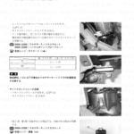 8-18【電装】サイドスタンドスイッチの点検