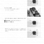 8-19【電装】ブレーキリレーの点検