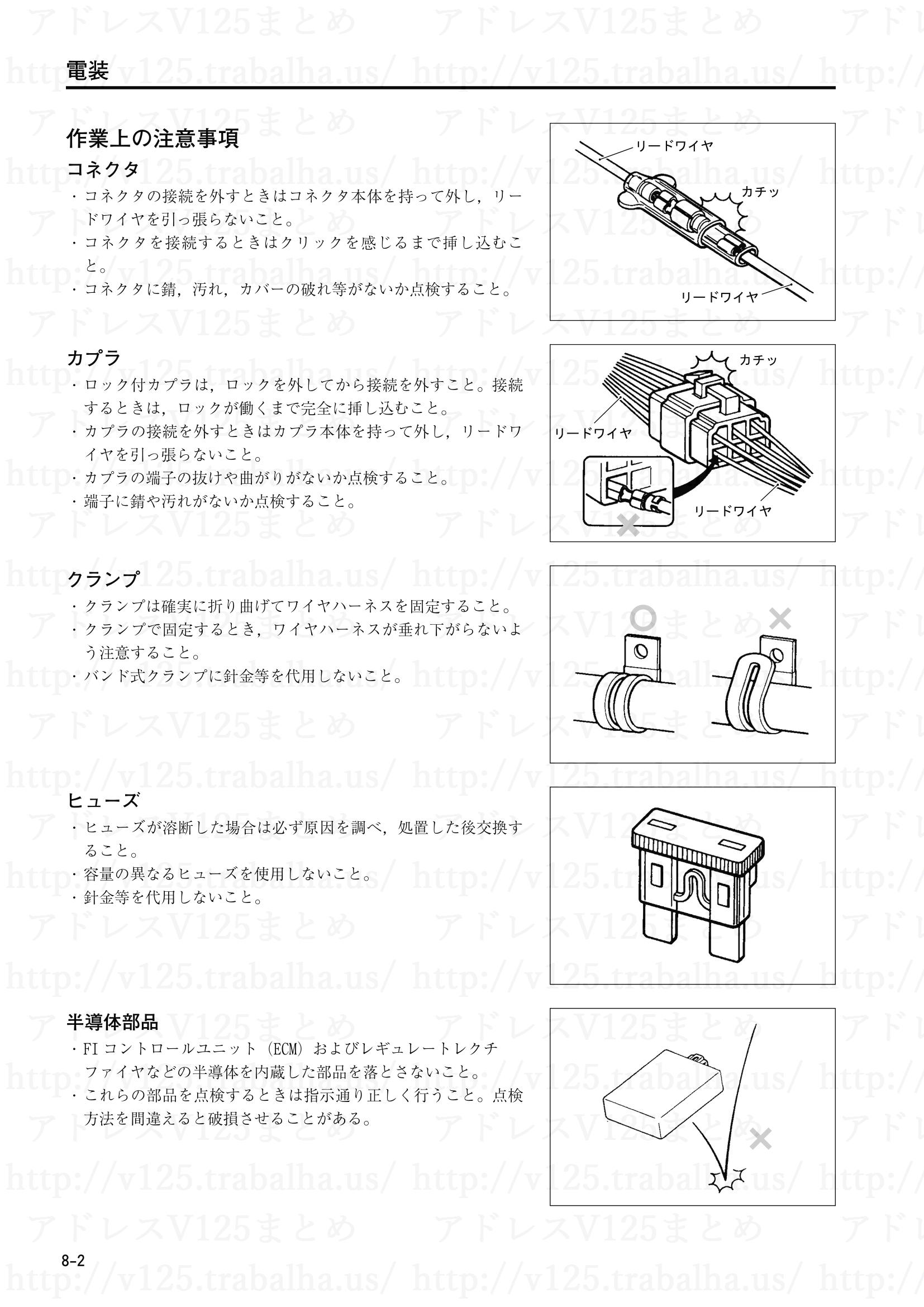 8-2【電装】作業上の注意事項