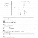 8-20【電装】点火装置のトラブルシューティング1