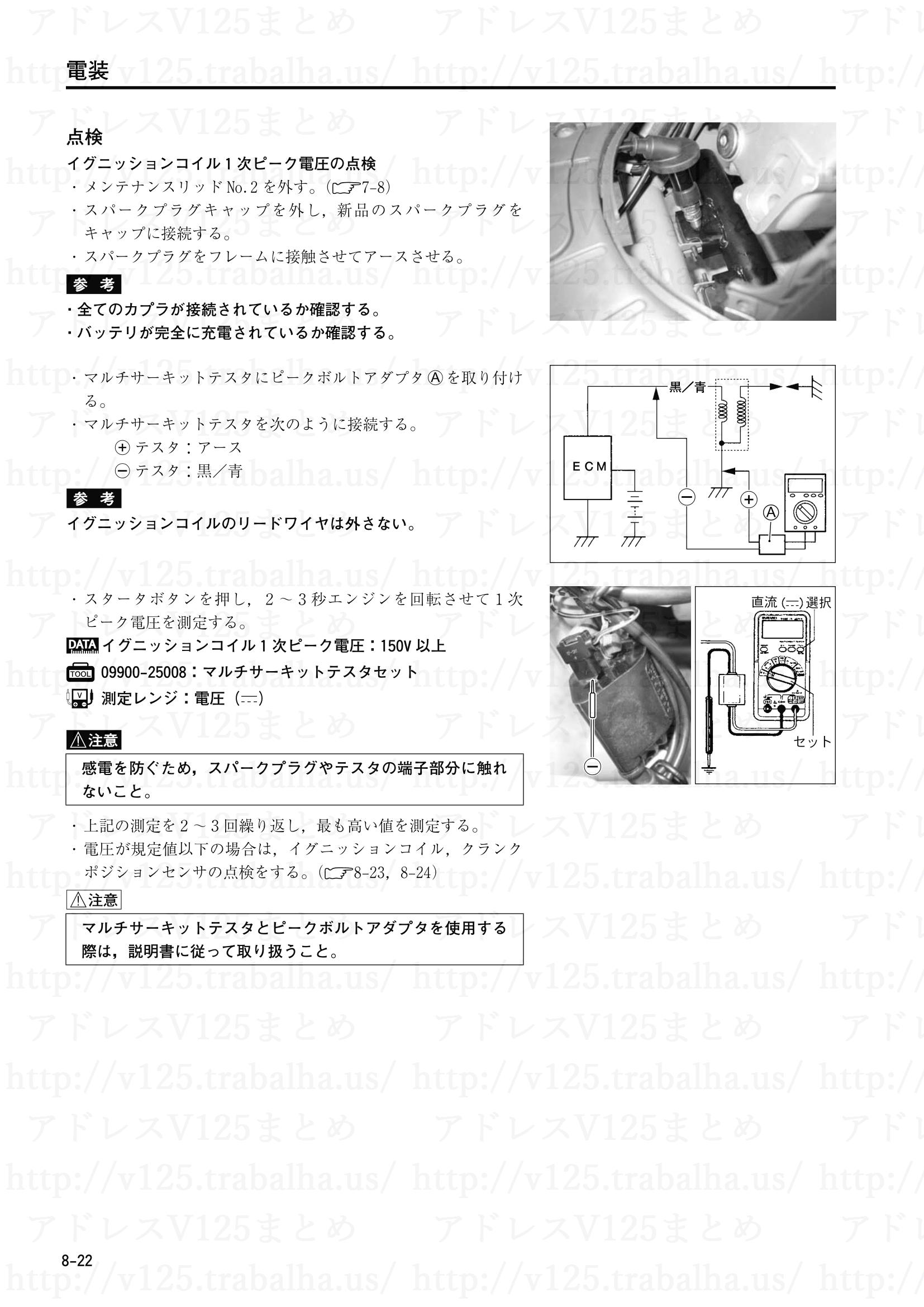 8-22【電装】点火装置の点検
