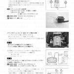 8-23【電装】イグニッションコイルの抵抗の点検1