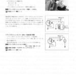 8-24【電装】イグニッションコイルの抵抗の点検2