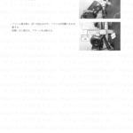 8-28【電装】アラームの点検