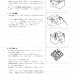 8-3【電装】バッテリ