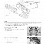 8-31【電装】コンビネーションランプ/リヤターンシグナルランプ