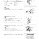 8-33【電装】バッテリ1