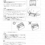 8-34【電装】バッテリ2