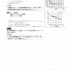 8-35【電装】バッテリの補充電