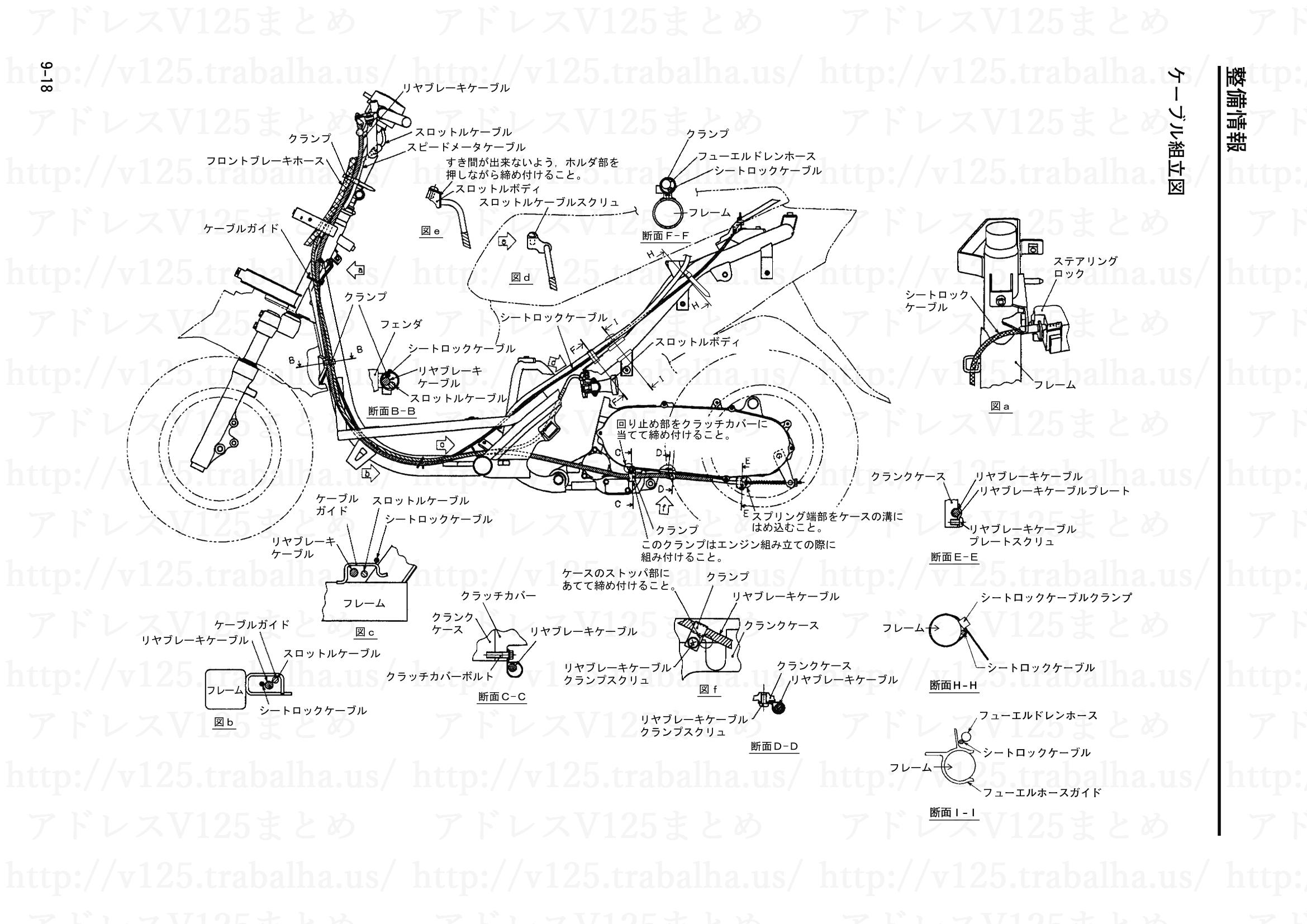 9-18【整備情報】ケーブル組立図1