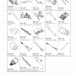 9-25【整備情報】特殊工具2