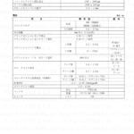 9-31【整備情報】整備データ4