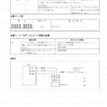 追補【UZ125GK9/UZ125ZK9】旧モデルとの主な相違点11